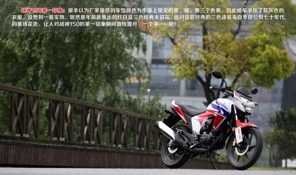 新大洲本田战神评测 - 中国摩托迷网 - 摩托车网站