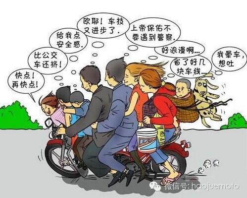 摩托车交通安全常识大全
