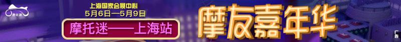 上海摩友交流区
